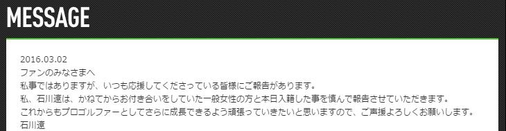 石川遼ブログ